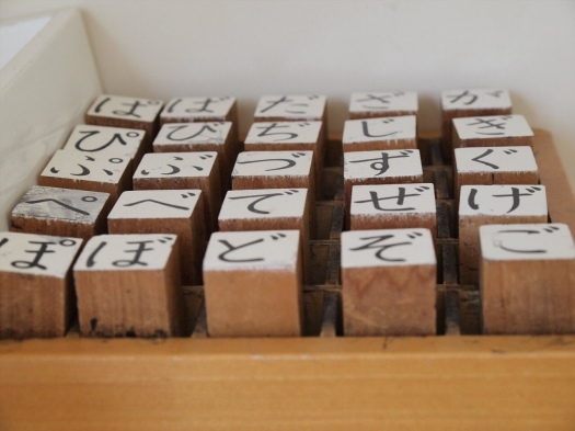 Image of hiragana blocks from pixabay.com.